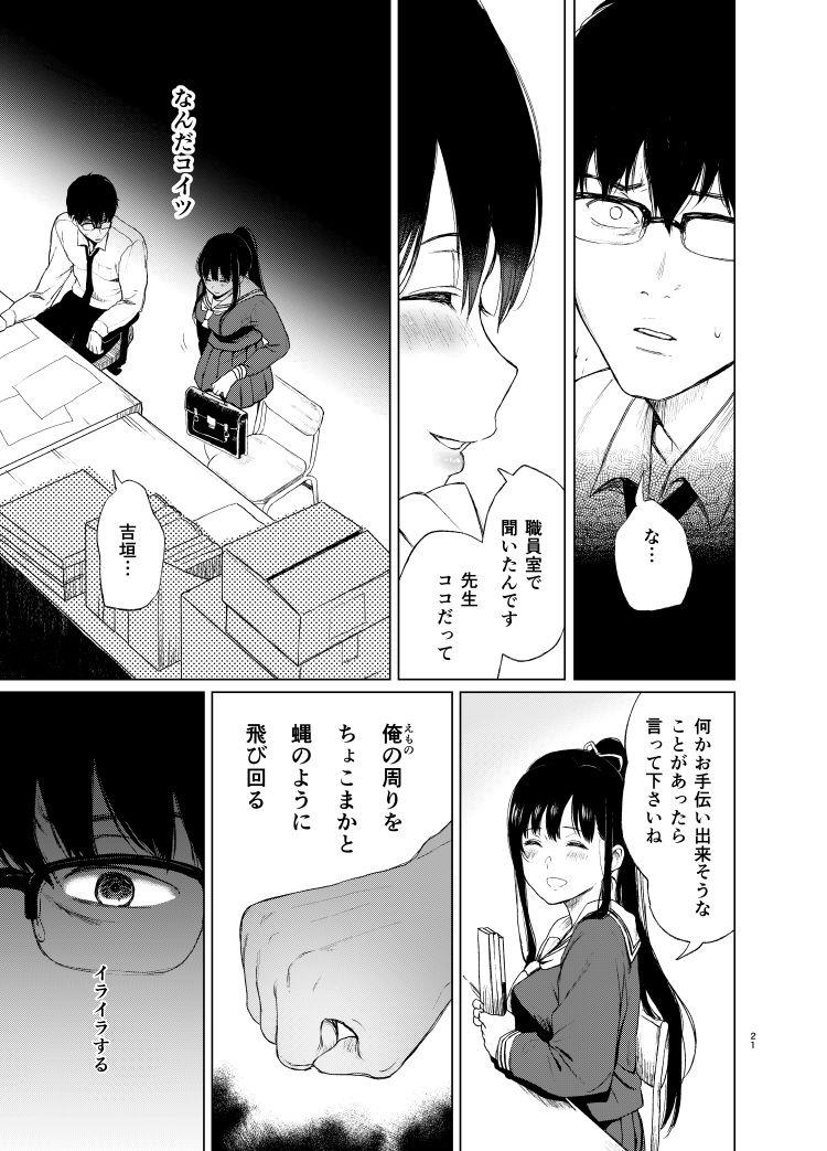 束縛愛~放課後、教室で、無防備な優等生を、無理やり犯す~_00019