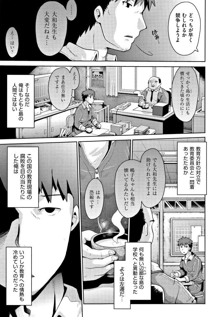 淫ぷりんてぃんぐ_00003