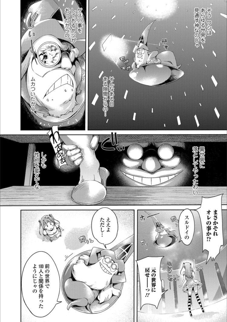 異性界転換カリスマGO_00004