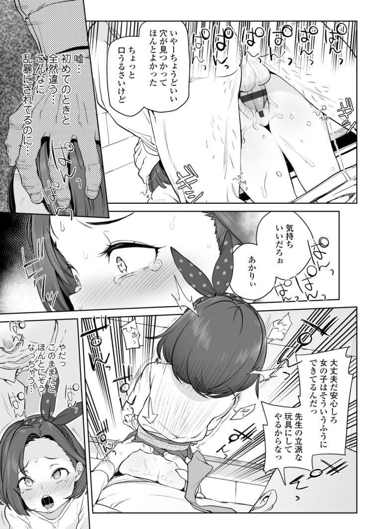 大好きな先生♡♡♡_00007