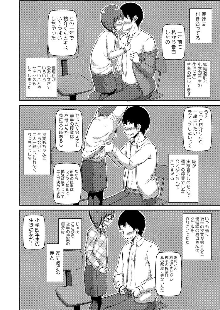 60分な関係_00004