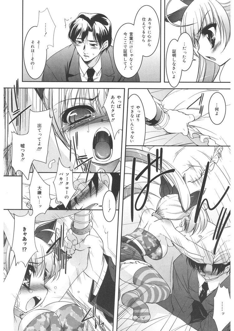 ぷるぷるはにぃびぃ_00006