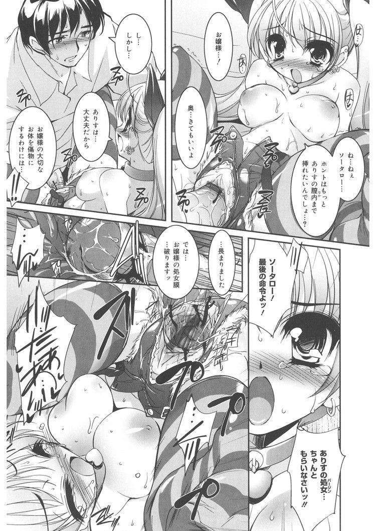 ぷるぷるはにぃびぃ_00015