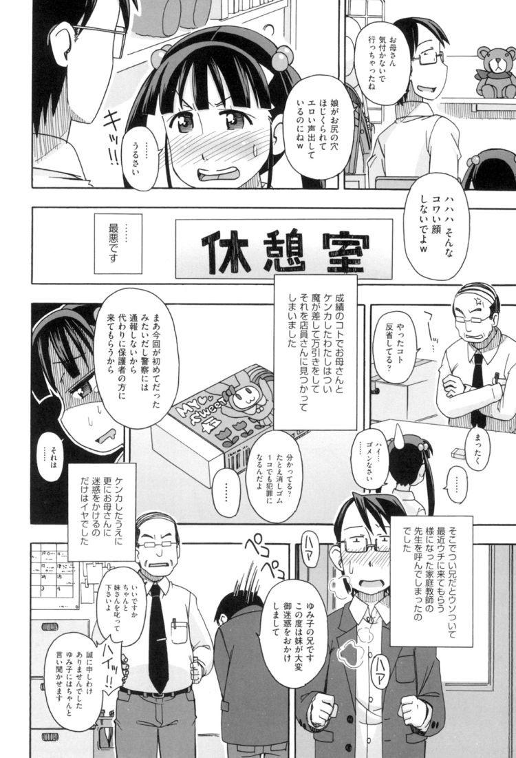 先生はキライ_00002