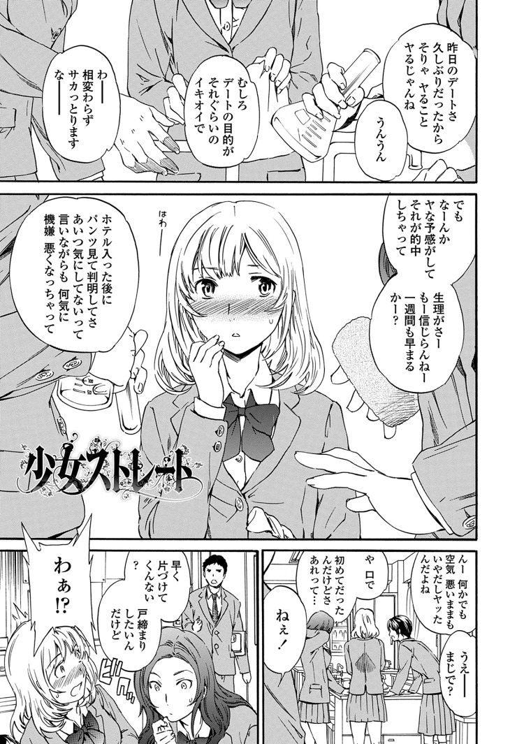 少女ストレート_00001
