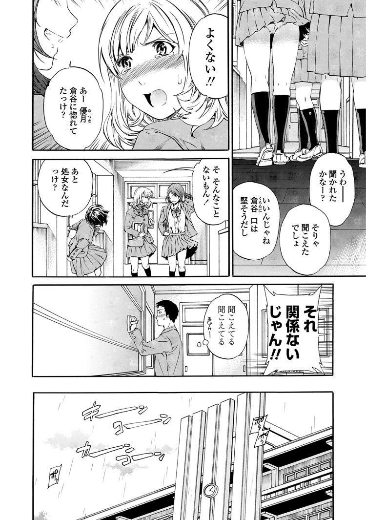 少女ストレート_00002