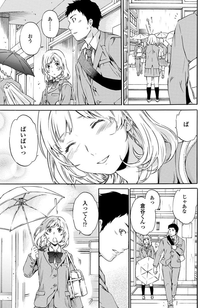 少女ストレート_00003