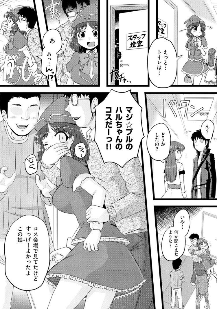 コスプレ少女痴漢凌辱_00002