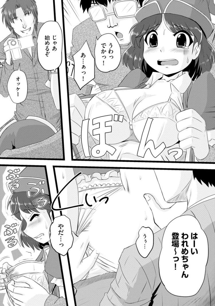 コスプレ少女痴漢凌辱_00004