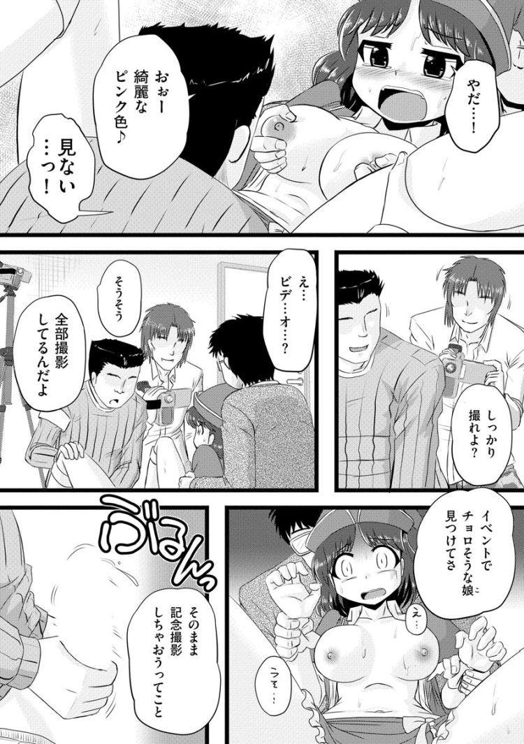 コスプレ少女痴漢凌辱_00008