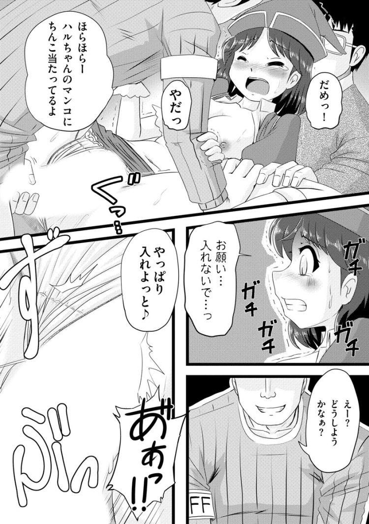 コスプレ少女痴漢凌辱_00009