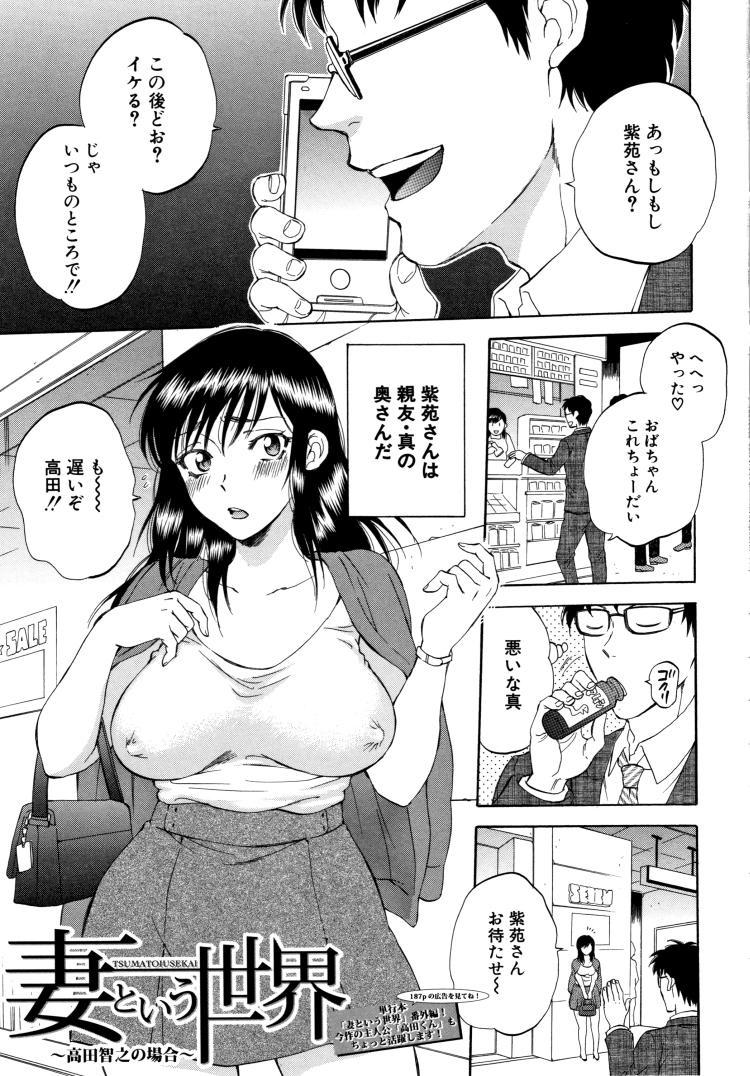 妻という世界~高田智之の場合~_00001