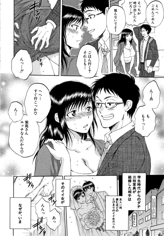 妻という世界~高田智之の場合~_00002