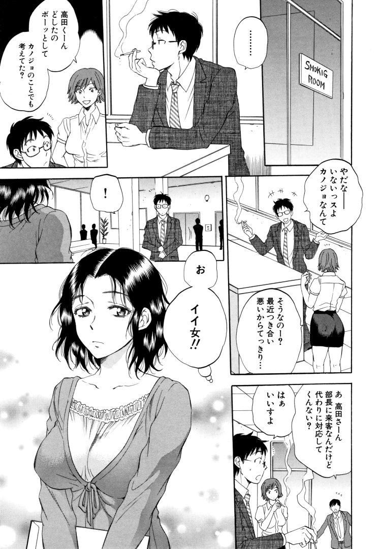 妻という世界~高田智之の場合~_00011