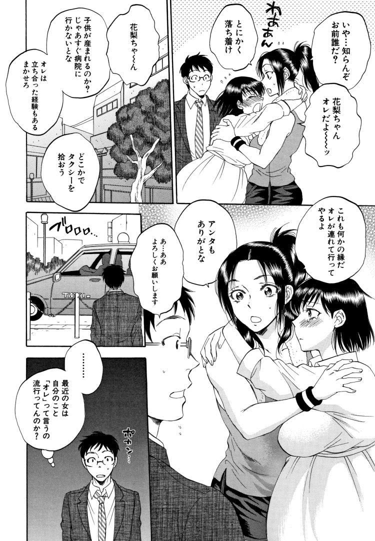 妻という世界~高田智之の場合~_00016