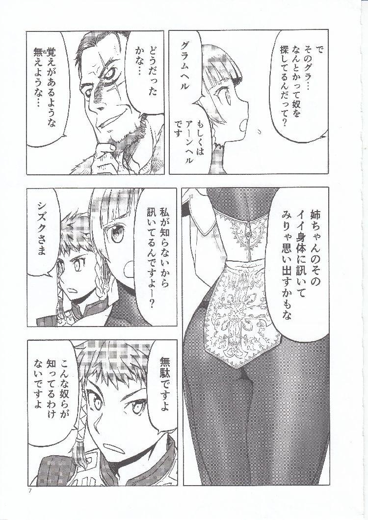 人妻魔女と盗賊_00004