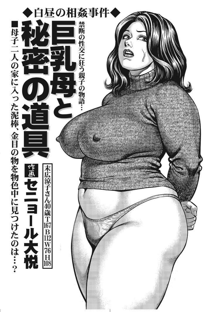 巨乳母と秘密の道具_00001
