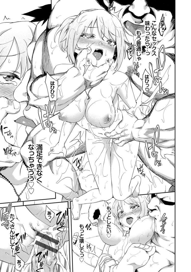 ヤンキー姉さんとガキンチョ_00017