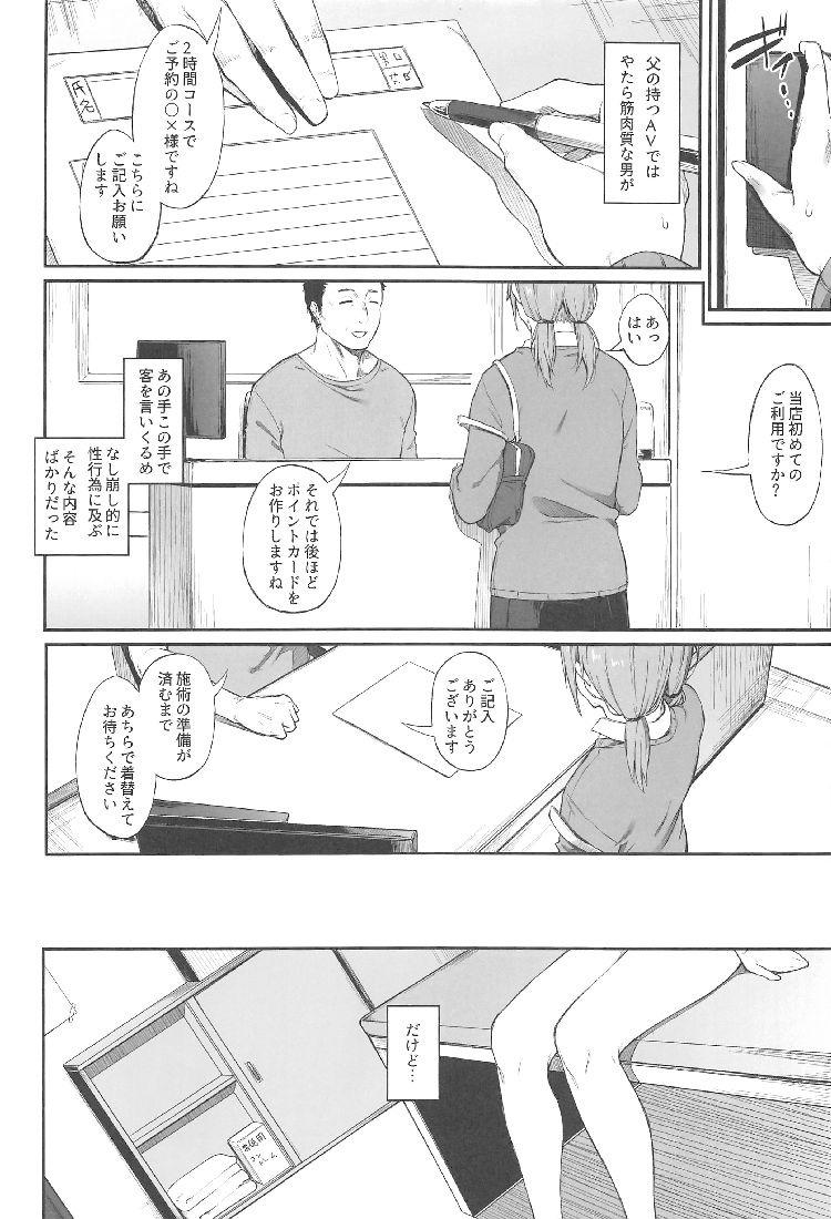 エロとツッコミ_00002