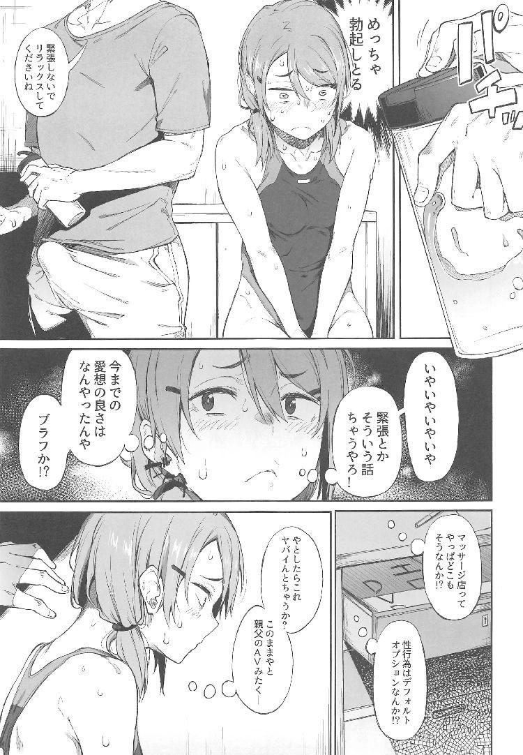 エロとツッコミ_00005