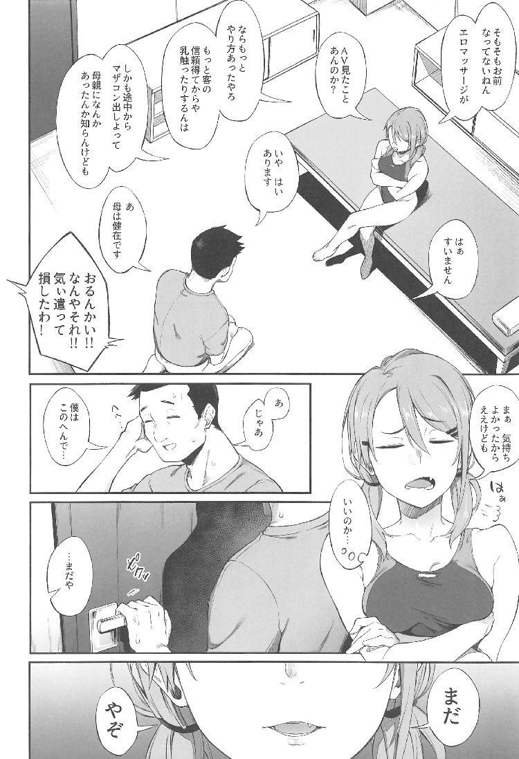 エロとツッコミ_00022