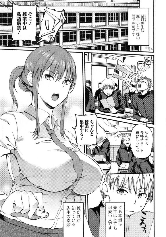 教師の秘め事_00005