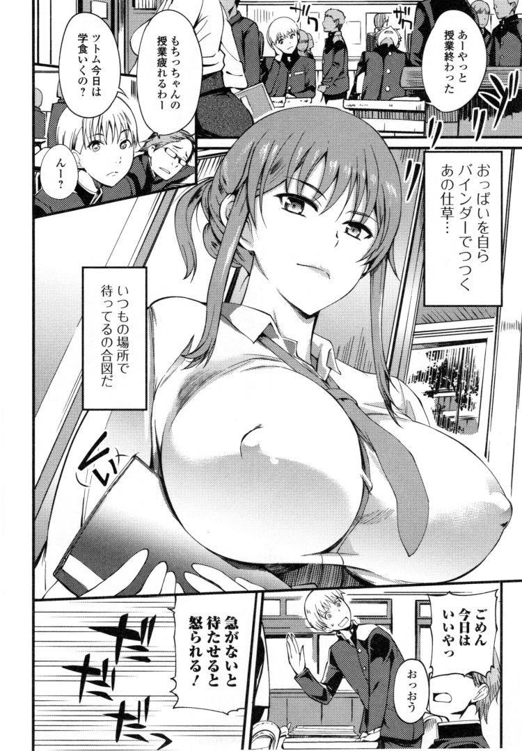 教師の秘め事_00006