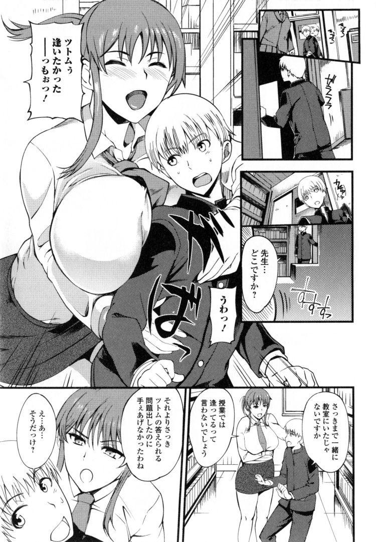 教師の秘め事_00007
