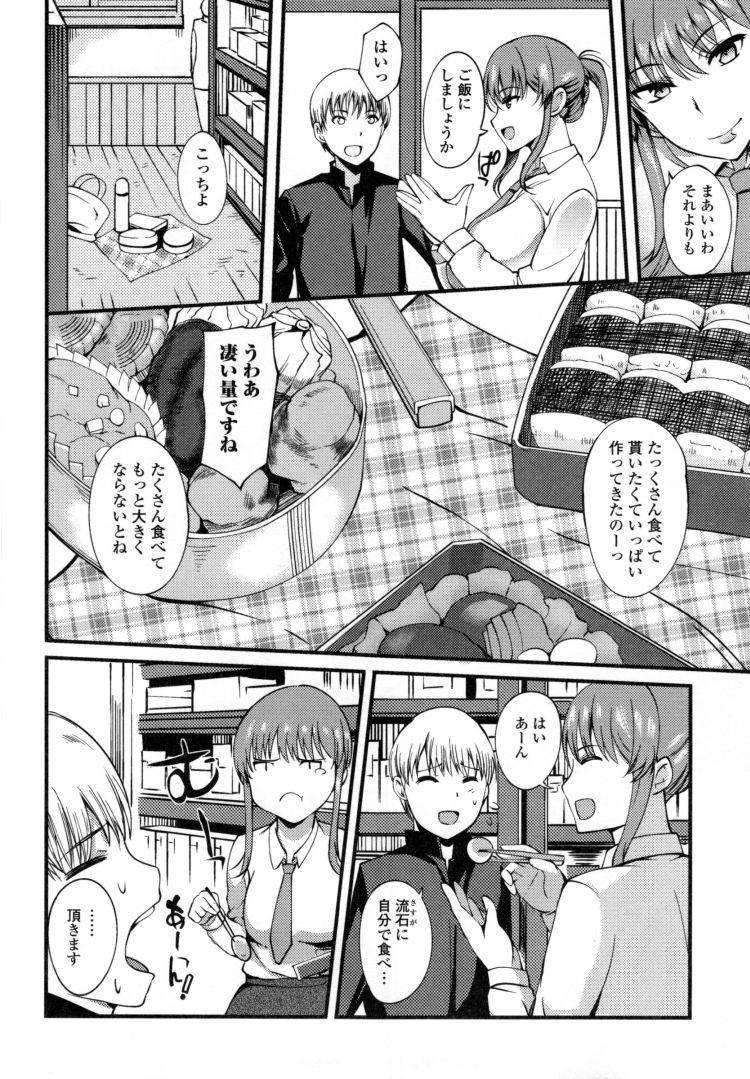 教師の秘め事_00008