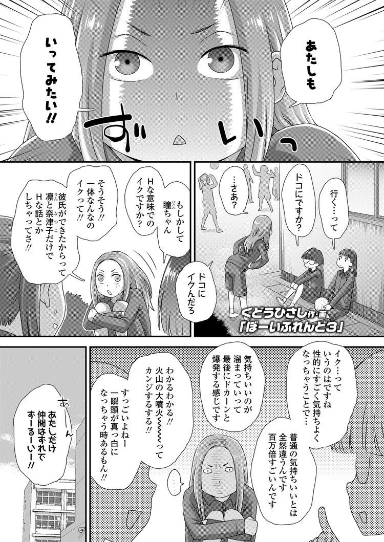 ぼーいふれんど3_00001