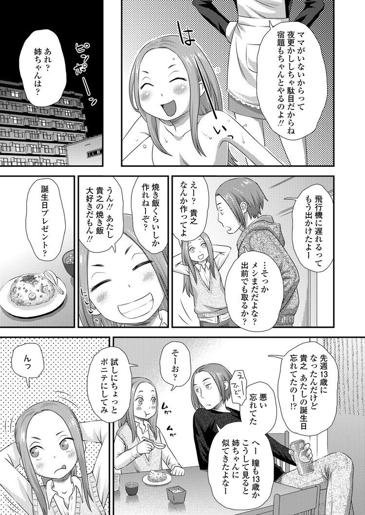 ぼーいふれんど3_00003