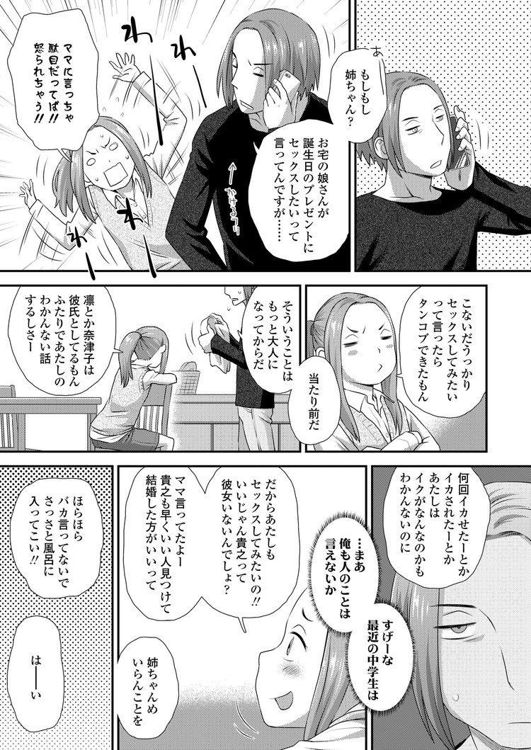 ぼーいふれんど3_00005