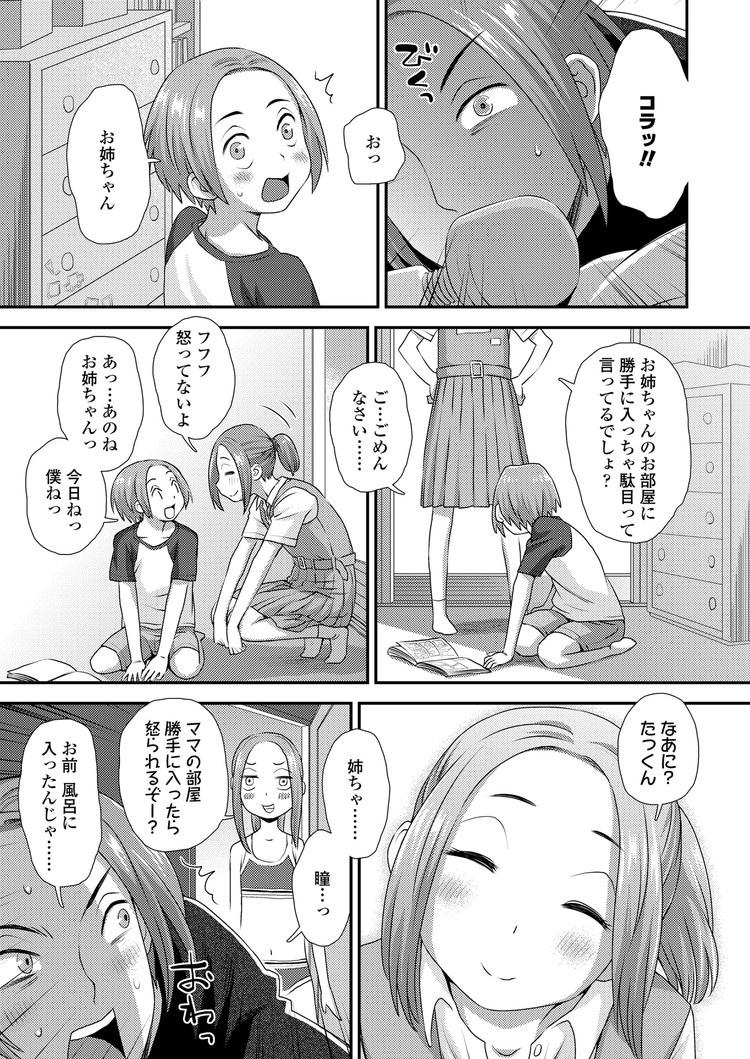 ぼーいふれんど3_00007