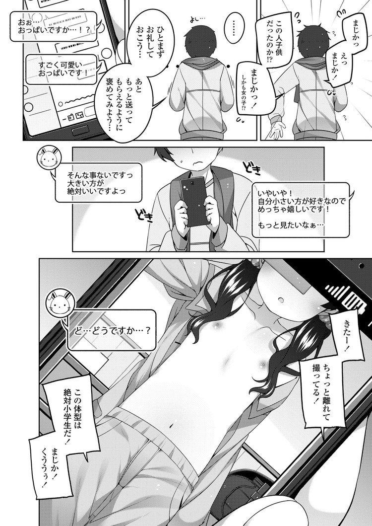 しおりちゃんのえっちなお礼_00003
