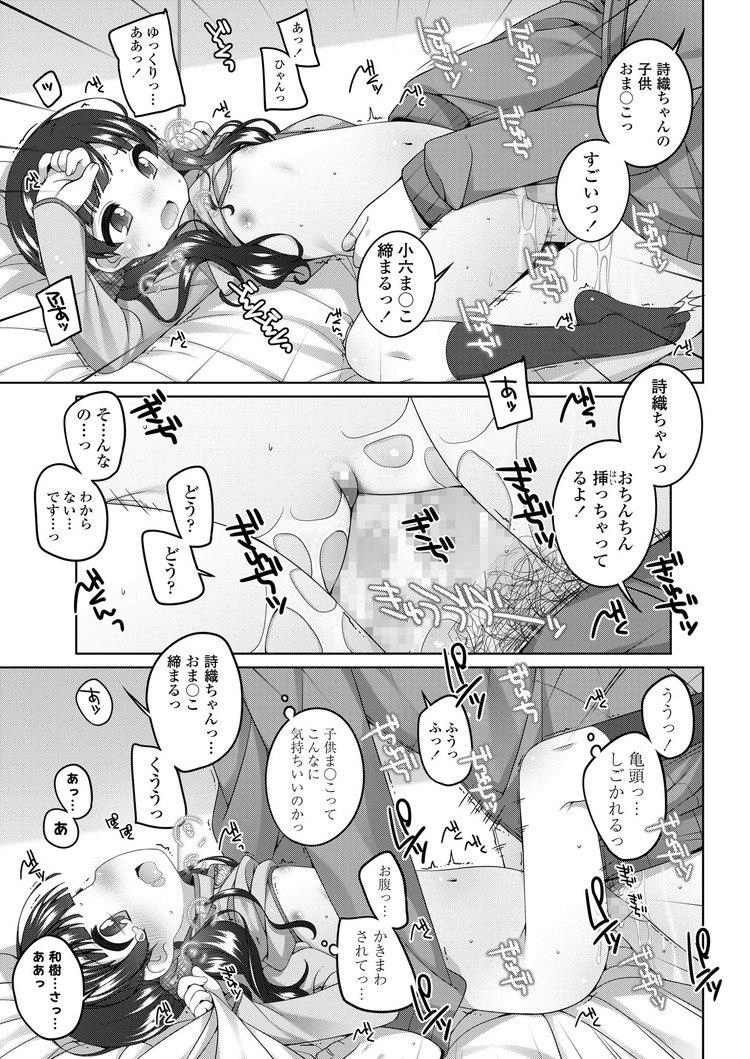 しおりちゃんのえっちなお礼_00010