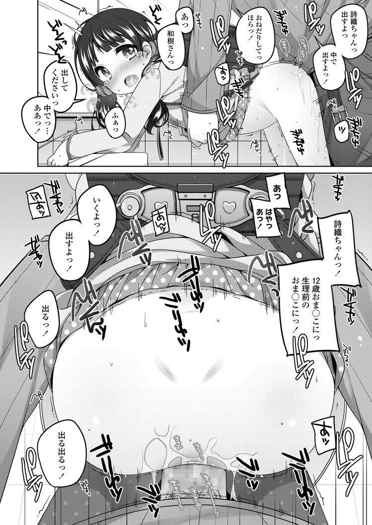 しおりちゃんのえっちなお礼_00021