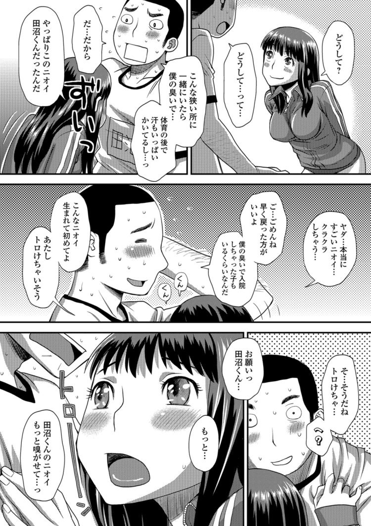 恋の媚薬はMBS_00006