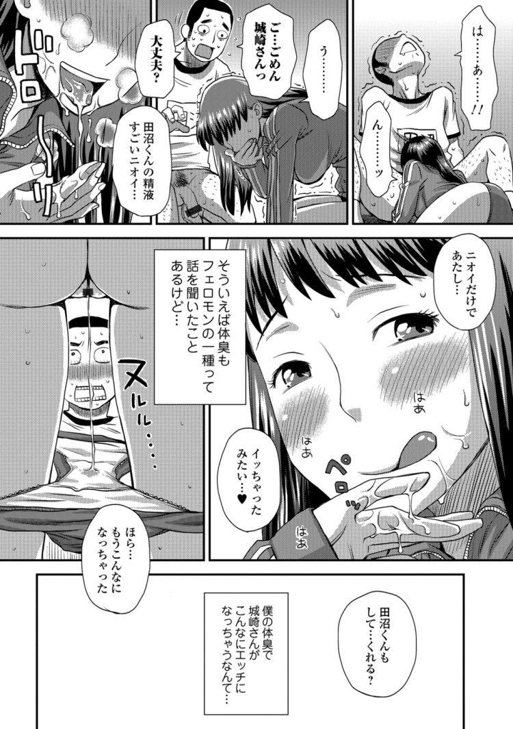 恋の媚薬はMBS_00010