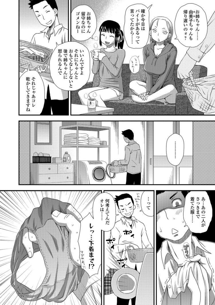 ひまつぶし_00004