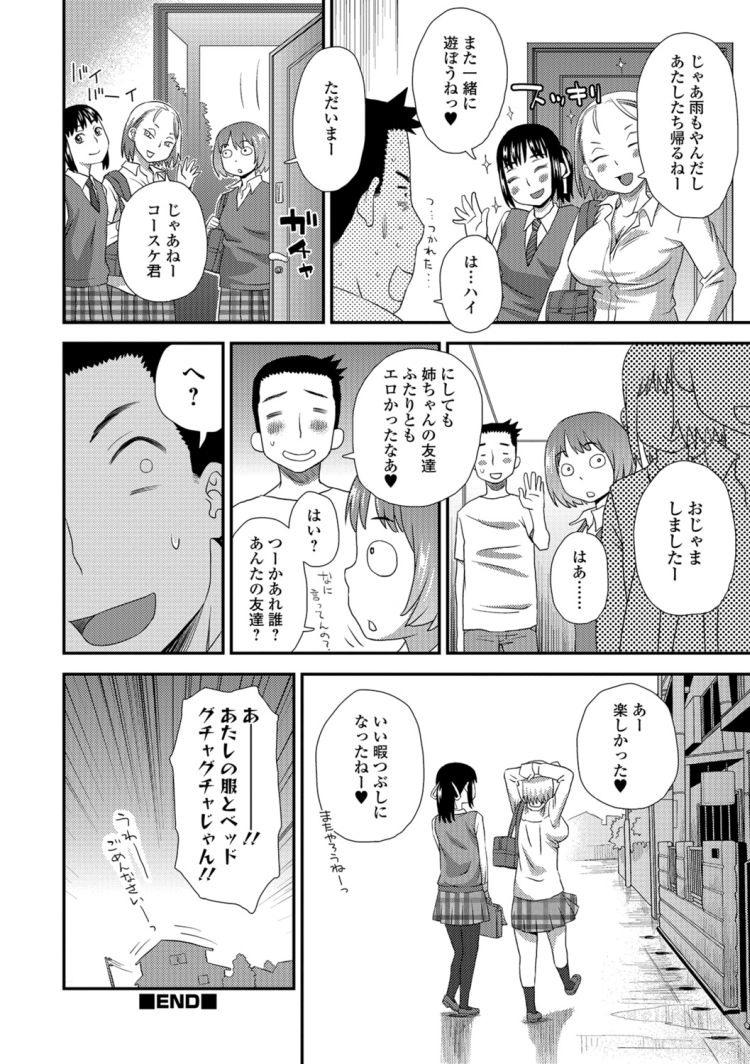 ひまつぶし_00016