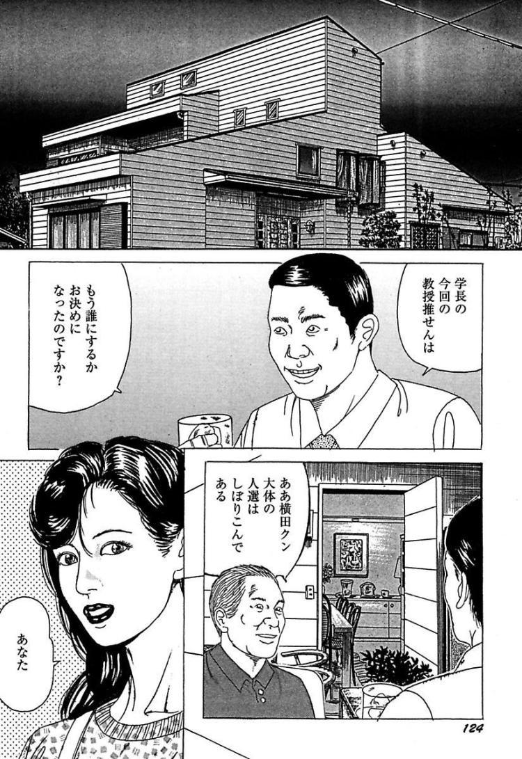 調教濡夫人_00002