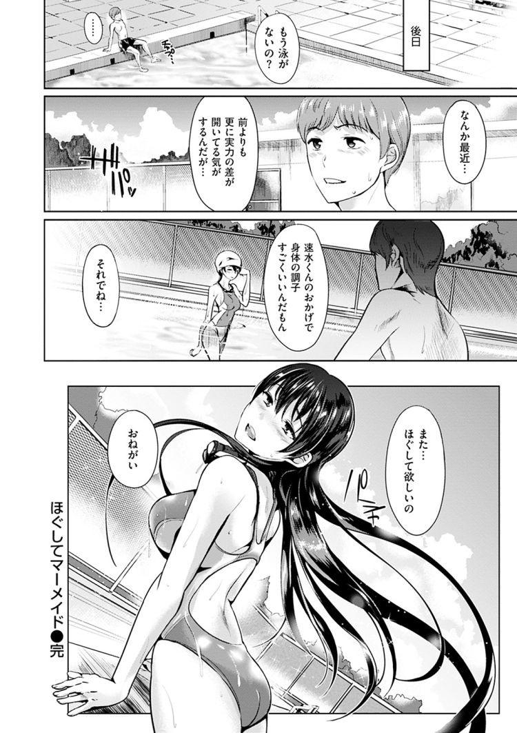 ほぐしてマーメイド_00018