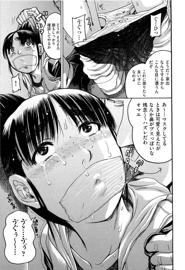 家出少女と裏サイト_00007