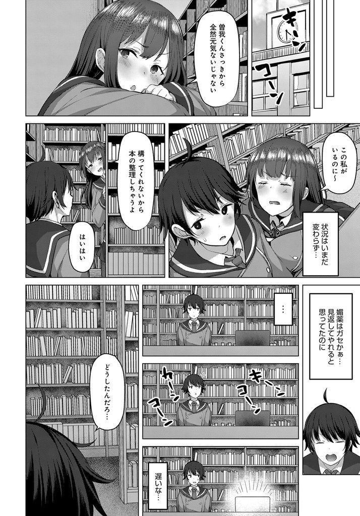 図書室の秘めゴト_00004