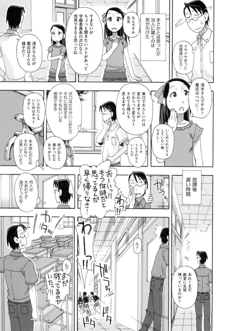 いじめられっ子_00005