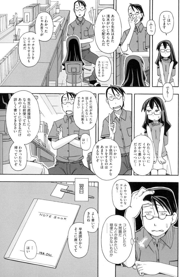 いじめられっ子_00007