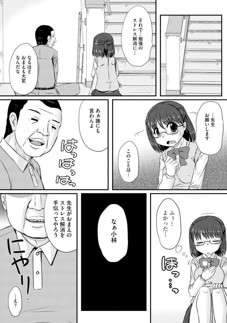 学園露出プレイ_00004