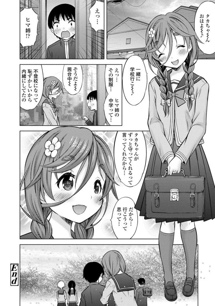 おとなり♥お姉ちゃん_00028