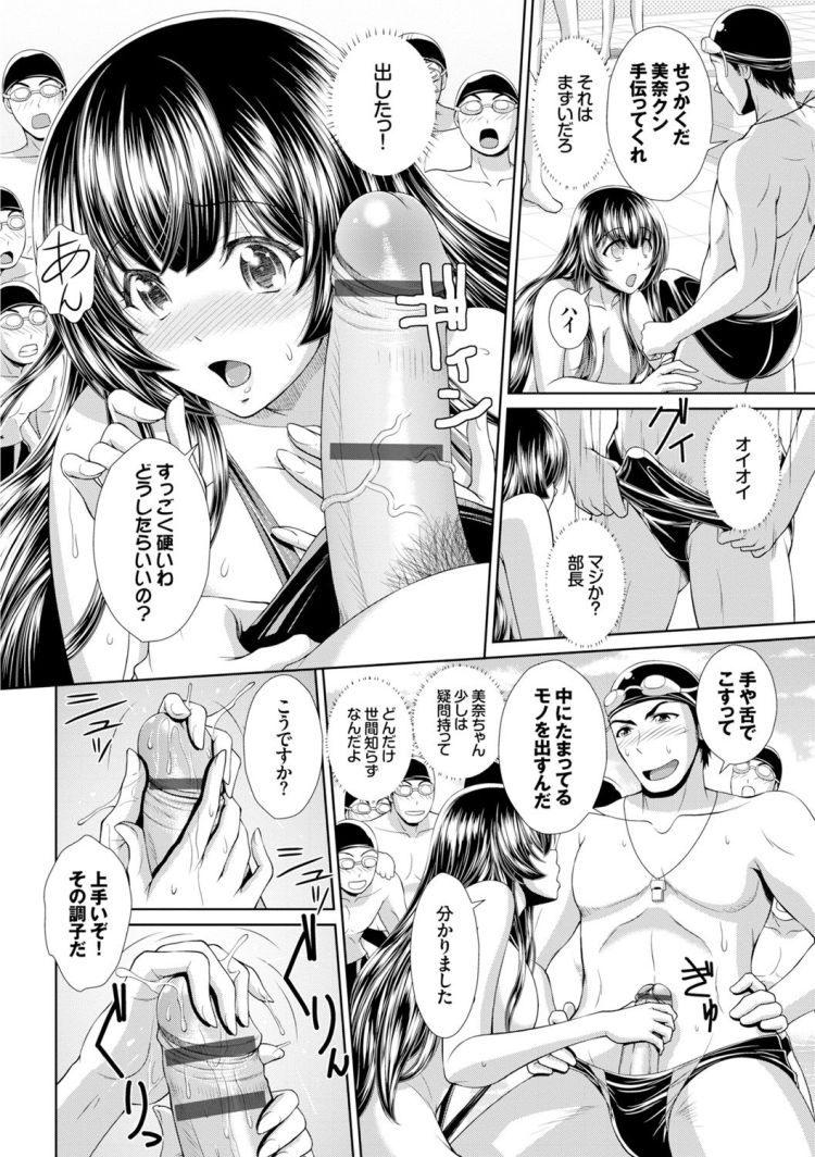 ケダモノ達とお嬢様_00006