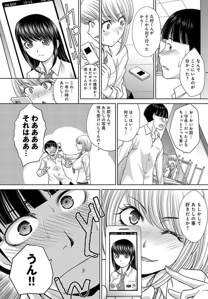 童貞限定ギャル補習_00009